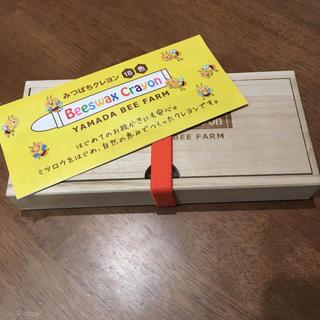 ヤマダヨウホウジョウ(山田養蜂場)の【未使用品】みつばちクレヨン 18色(知育玩具)