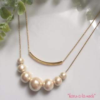 goldパイプ×コットンパール * 輝くチェーンの二連ネックレス(ネックレス)