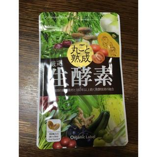 丸ごと熟成生酵素 厳選生酵素(ダイエット食品)