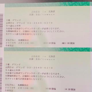 とわまお in 北海道 チケット (トークショー/講演会)