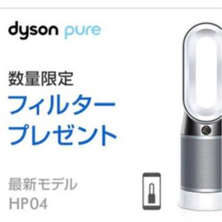 ダイソン(Dyson)のdyson最新型替えフィルター付きおまけ(扇風機)
