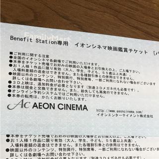 イオン(AEON)のイオンシネマ映画鑑賞券チケット2枚(邦画)