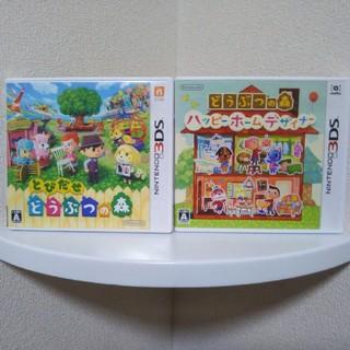 ニンテンドー3DS(ニンテンドー3DS)のとびだせ どうぶつの森 & ハッピーホームデザイナー(携帯用ゲームソフト)