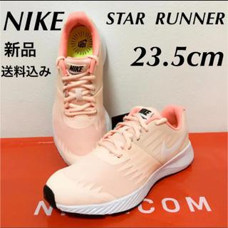 NIKE - 新品★NIKE★スターランナー★ランニングシューズ★23.5cm