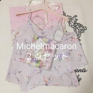 ミシェルマカロン(michellMacaron)のMichelmacaron・2点セット♥(ルームウェア)
