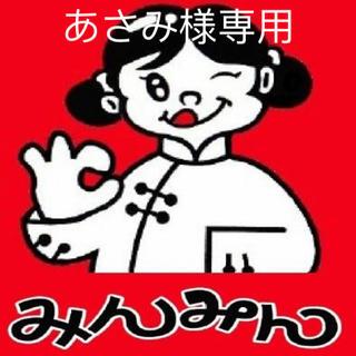 あさみ様専用(肉)