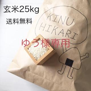 玄米 ゆう様専用(米/穀物)
