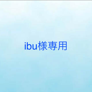 ibu様専用(その他)