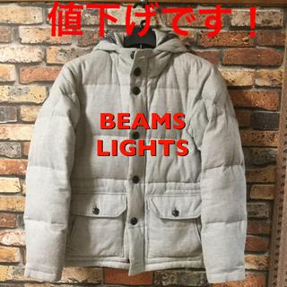 ビームス(BEAMS)のBEAMS LIGHTS ビームス ライツ  のダウンジャケット(ダウンジャケット)