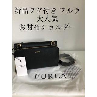 フルラ(Furla)のお財布ショルダー   ONIX 新品タグ付き FURLA(ショルダーバッグ)