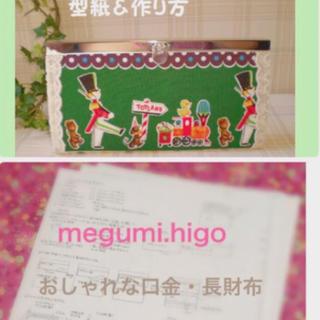 型紙&作り方☆おしゃれな口金・長財布パターン(型紙/パターン)