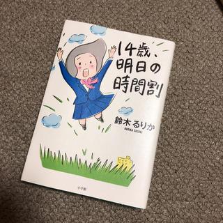 ショウガクカン(小学館)の14歳、明日の時間割(文学/小説)