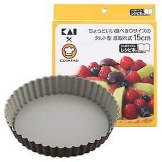 カイジルシ(貝印)の【送料無料】貝印 クックパッド タルト型 15cm(調理道具/製菓道具)
