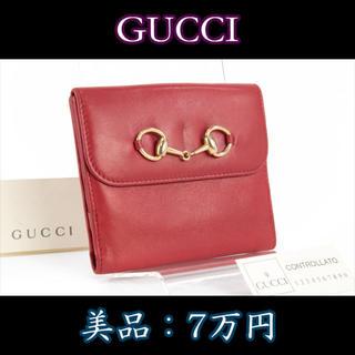 グッチ(Gucci)の【お値引交渉大歓迎・美品・送料無料・本物】グッチ・財布(人気・女性・H002)(財布)