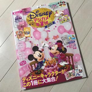 ディズニー(Disney)のディズニー デジカメ 年賀状 2019年 本(住まい/暮らし/子育て)