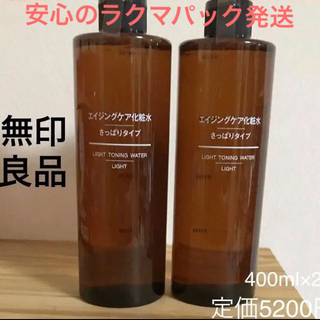 無印良品 エイジングケア 化粧水 さっぱりタイプ 400ml×2本セット
