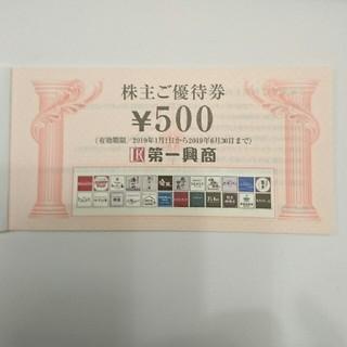 第一興商株主優待5000円分(500円×10枚)(レストラン/食事券)