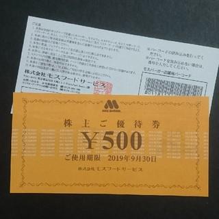 モスバーガー(モスバーガー)のモスバーガー株主優待5000円分(レストラン/食事券)