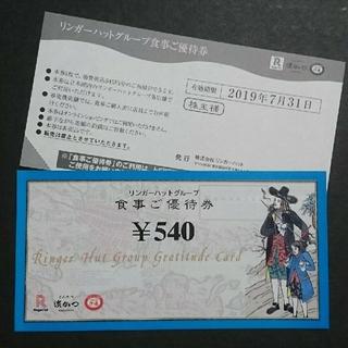 リンガーハット(リンガーハット)のリンガーハット株主優待3240円分(レストラン/食事券)