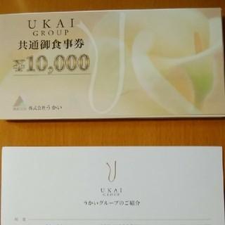うかい亭 お食事券 10000円(レストラン/食事券)