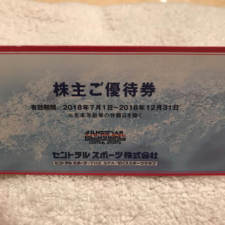 セントラルスポーツ株主優待券(フィットネスクラブ)