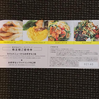 【送料無料】サニーサイドアップ 株主優待券1枚(レストラン/食事券)