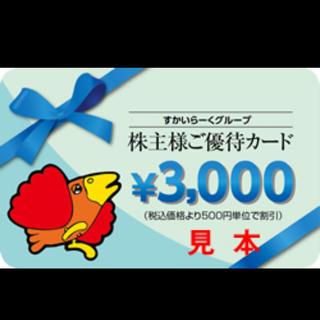 スカイラーク株券※300円おトク♡⃛(レストラン/食事券)