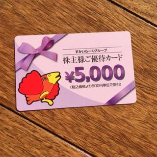 ✨  すかいらーく  株主優待券  5000円分 ✨(レストラン/食事券)