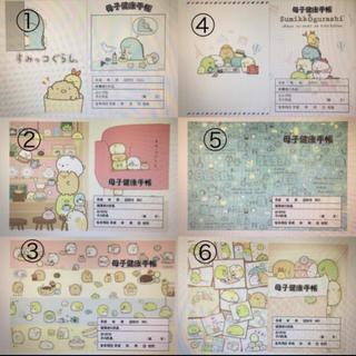 nariさん専用♪①番(母子手帳ケース)