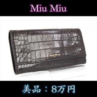 ミュウミュウ(miumiu)の【お値引交渉大歓迎・美品・送料無料・本物】ミュウミュウ・財布(人気・H001)(財布)