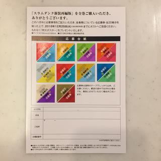 [送料無料]スラムダンク新装再編版 特大ポスター 応募券(ポスター)