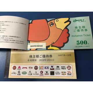 スカイラーク(すかいらーく)のすかいらーく 株主優待 18000円分(レストラン/食事券)