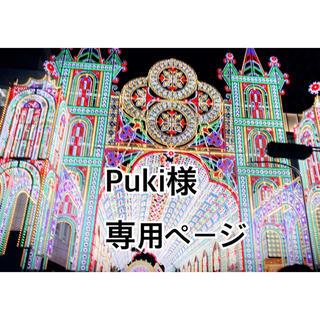 Puki様専用ページ(リップグロス)