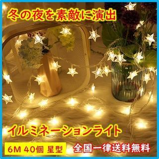 素敵に演出☆イルミネーションライト 星型 6M 40個 LED(その他)
