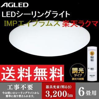 6畳用 LEDシーリングライト (調光可、リモコン付) アイリスオーヤマ(天井照明)