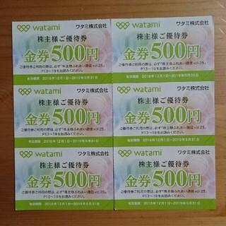 ワタミ 株主優待券 3000円(レストラン/食事券)