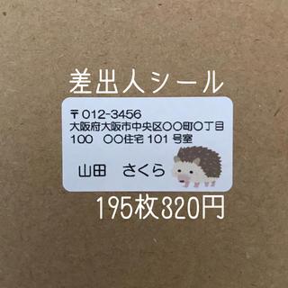はりねずみ 差出人シール195枚(宛名シール)