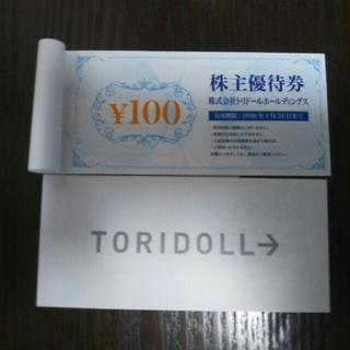 caho様専用 トリドール 株主優待 4000円分(レストラン/食事券)