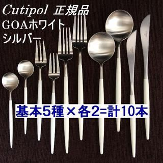 ayamekko様専用! クチポール ゴア ホワイト/ブラック&シルバー 24点(カトラリー/箸)