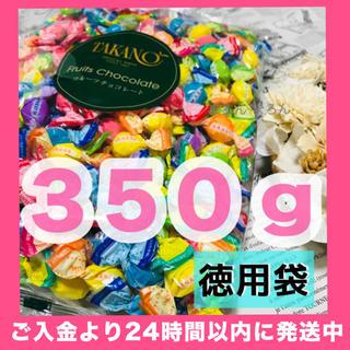 徳用袋 350g 新宿高野 TAKANO フルーツチョコレート 新宿タカノ(菓子/デザート)