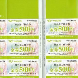 ワタミ(ワタミ)のワタミの株主優待券6,000円分(500円×6枚x2シート)(レストラン/食事券)