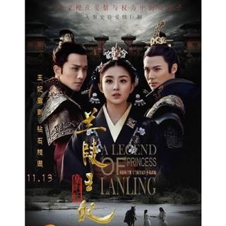 中国ドラマ 蘭陵王妃 〜王と皇帝に愛された女〜(TVドラマ)