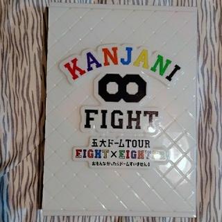 カンジャニエイト(関ジャニ∞)の関ジャニ∞ EIGHT×EIGHTER 初回 DVD(ミュージック)