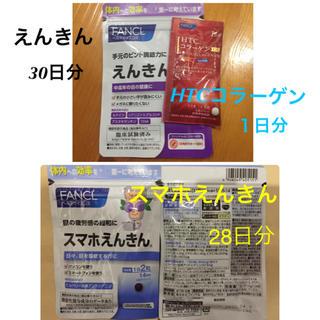 ファンケル(FANCL)のファンケル えんきん 30日分 ・ スマホえんきん  28日分 ・ コラーゲン(その他)