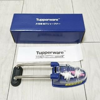 新品 片刃用包丁シャープナー Tupperware(調理道具/製菓道具)