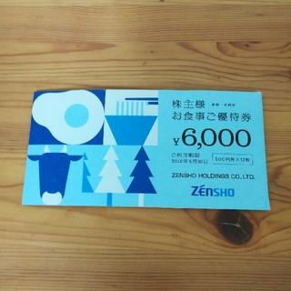 ゼンショー 株主優待券 6000円分 2019年6月30日迄(レストラン/食事券)