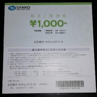 ☆三光マーケティング 3月末有効 16000円分  送込 格安☆(レストラン/食事券)