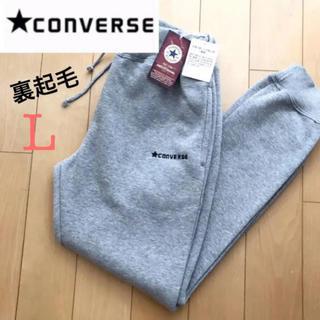 コンバース(CONVERSE)の新品☆converse/コンバース  裏起毛 裾リブ スウェット パンツ L(カジュアルパンツ)