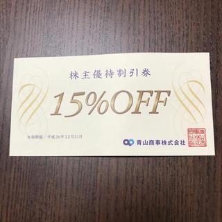 アオヤマ(青山)の洋服の青山 優待 割引券(ショッピング)