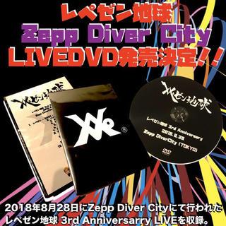 レペゼン地球 3rd anniversary live DVD(ミュージック)